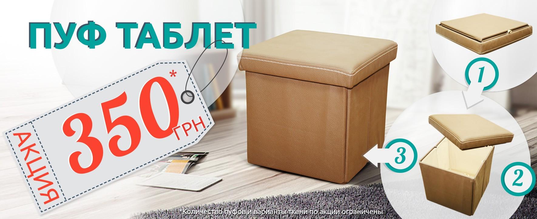 АКЦИЯ - пуф Таблет