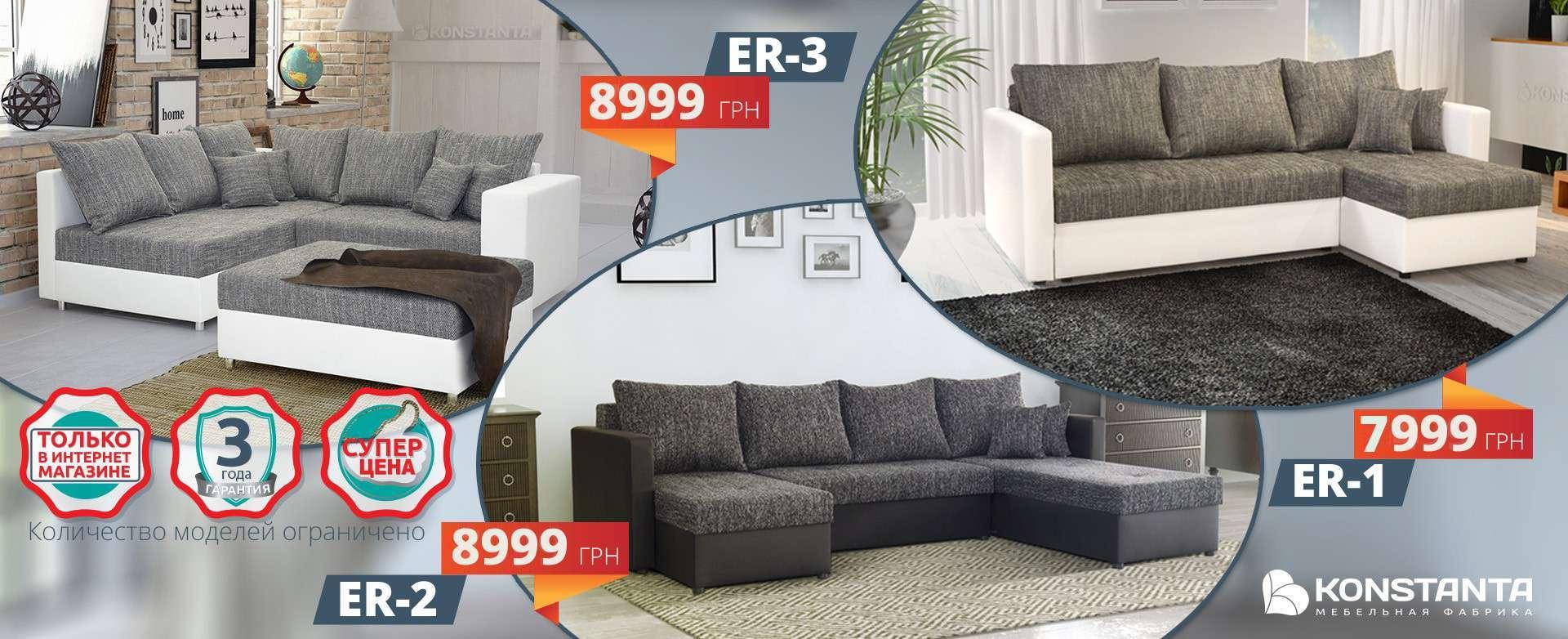 c32ace63 Купить мебель напрямую у фабрики Константа в интернет-магазине, мягкая  мебель от производителя - Konstanta ltd.